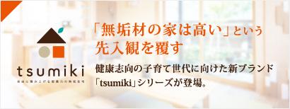 健康志向の子育て世代に向けた新ブランド「tsumiki」シリーズが登場。